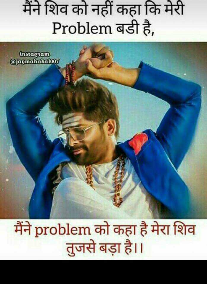 🔱 હર હર મહાદેવ - मैंने शिव को नहीं कहा कि मेरी Problem बडी है , instagram @ jaymahakal007 | मैंने problem को कहा है मेरा शिव तुजसे बड़ा है । । - ShareChat