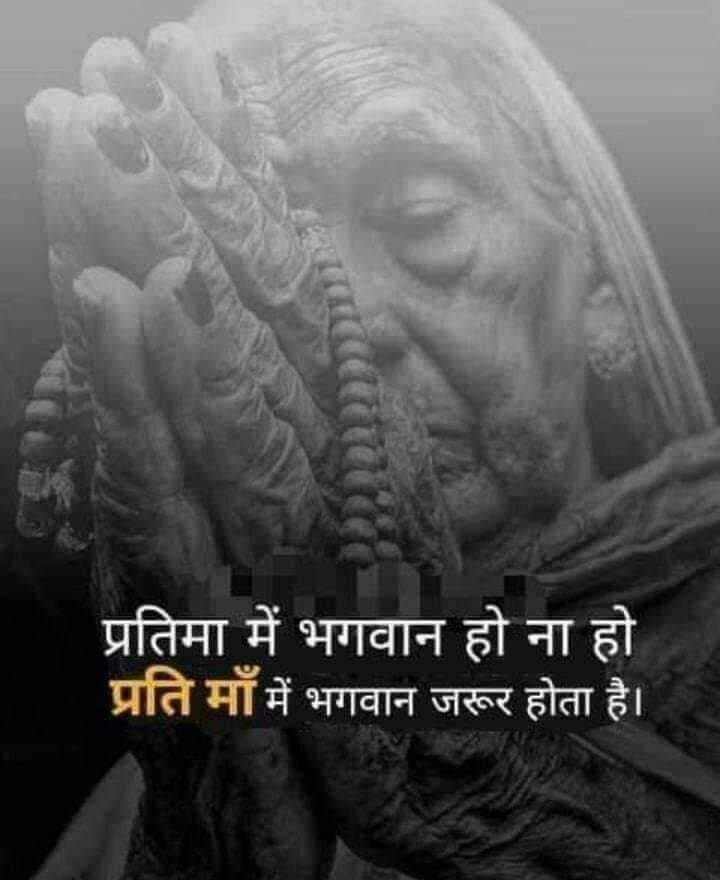 🔱 હર હર મહાદેવ - प्रतिमा में भगवान हो ना हो प्रति माँ में भगवान जरूर होता है । - ShareChat