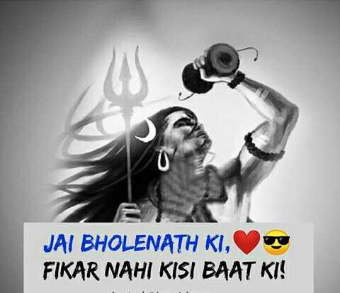 🔱 હર હર મહાદેવ - JAI BHOLENATH KI , FIKAR NAHI KISI BAAT KI ! - ShareChat