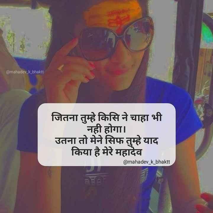 🔱 હર હર મહાદેવ - @ mahadev _ k _ bhaktt जितना तुम्हे किसि ने चाहा भी नही होगा । उतना तो मेने सिफ तुम्हे याद किया है मेरे महादेव @ mahadev _ k _ bhaktt - ShareChat