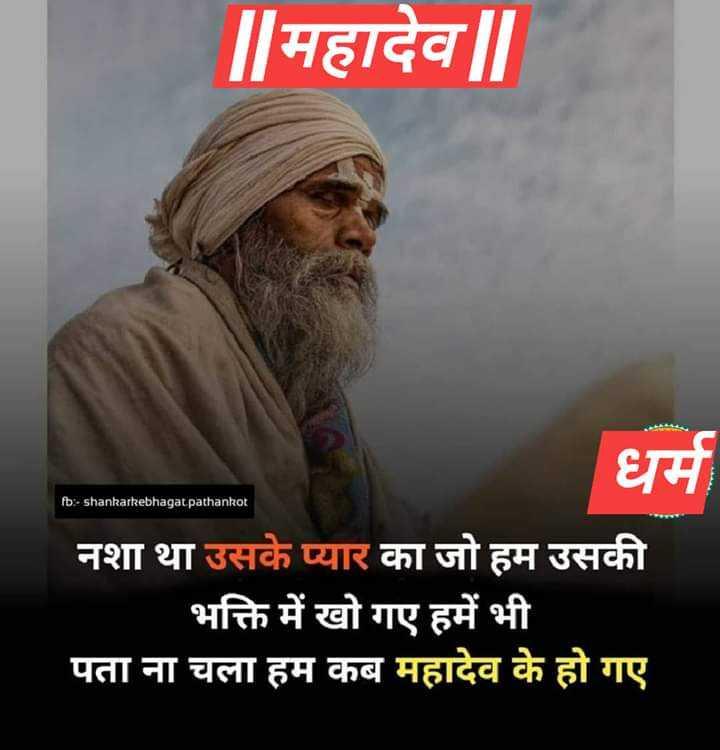 🔱 હર હર મહાદેવ - | महादेव | | fb : - shankarkebhagat pathankot धर्म नशा था उसके प्यार का जो हम उसकी भक्ति में खो गए हमें भी पता ना चला हम कब महादेव के हो गए - ShareChat