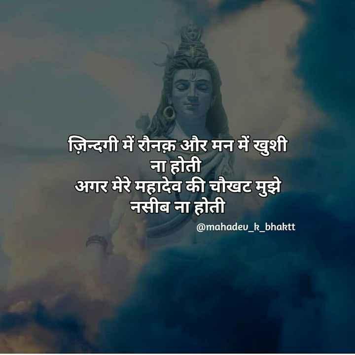 🔱 હર હર મહાદેવ - ज़िन्दगी में रौनक़ और मन में खुशी ना होती अगर मेरे महादेव की चौखट मुझे नसीब ना होती @ mahadev _ k _ bhaktt - ShareChat