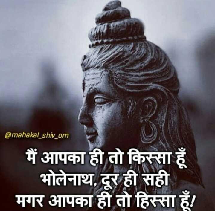 🔱 હર હર મહાદેવ - @ mahakal _ shiv _ om मैं आपका ही तो किस्सा हूँ भोलेनाथ , दूर ही सही मगर आपका ही तो हिस्सा हूँ । - ShareChat