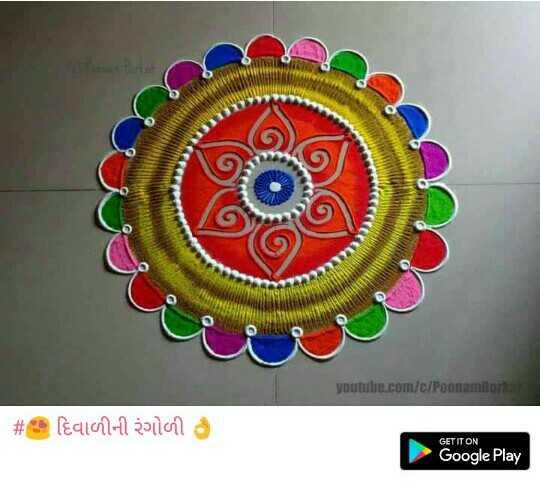 👍 હસ્તકલા - છે 41 I III , III , TI 9 . youtube . com / c / Poonamorat | # ણ દિવાળીની રંગોળી # દિવાળીની રંગોળી કે કિનારાના GET IT ON Google Play - ShareChat