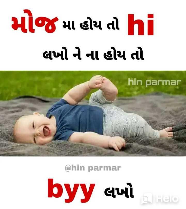 👍 હસ્તકલા - મોજ મા હોય તો hi લખો ને ના હોય તો hin parmar @ hin parmar by લખો elo - ShareChat