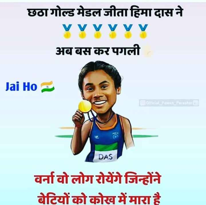 🥇 હિમા દાસ - 6 ગોલ્ડમેડલ - छठा गोल्ड मेडल जीता हिमा दास ने YYYYYY अब बस कर पगली । Jai Ho official Pawan _ Farnshare DAS वर्ना वो लोग रोयेंगे जिन्होंने बेटियों को कोख में मारा है - ShareChat