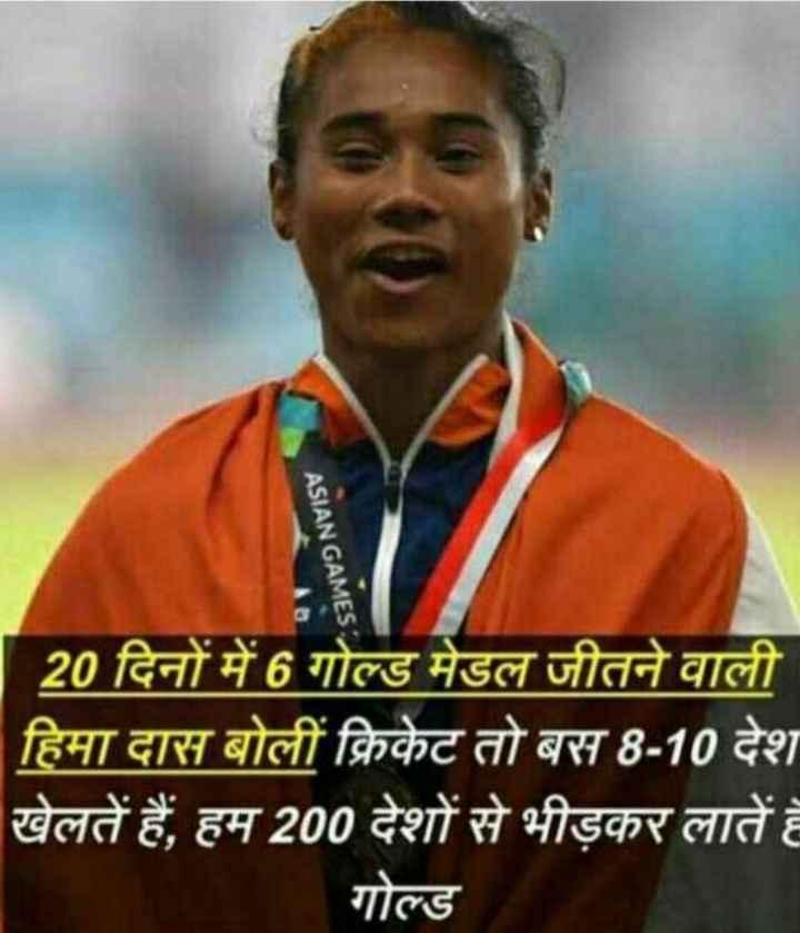 🥇 હિમા દાસ - 6 ગોલ્ડમેડલ - ASIAN GAMES : 20 दिनों में 6 गोल्ड मेडल जीतने वाली हिमा दास बोलीं क्रिकेट तो बस 8 - 10 देश खेलते हैं , हम 200 देशों से भीड़कर लाते है गोल्ड - ShareChat