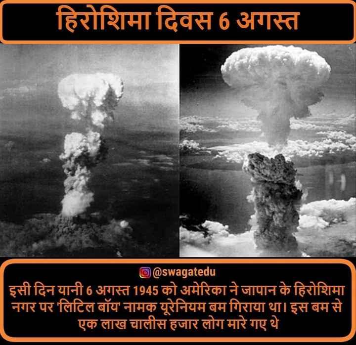 💣 હિરોશિમા દિવસ - हिरोशिमा दिवस 6 अगस्त @ @ swagatedu इसी दिन यानी 6 अगस्त 1945 को अमेरिका ने जापान के हिरोशिमा नगर पर ' लिटिल बॉय ' नामक यूरेनियम बम गिराया था । इस बम से एक लाख चालीस हजार लोग मारे गए थे । - ShareChat