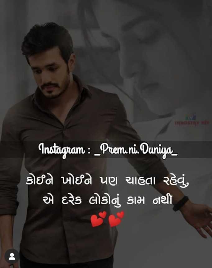 હુ હમેશા તને જ ચાહિશ😘 - Instagram : _ Prem . ni . Duniya _ કોઈને ખોઈને પણ ચાહતા રહેવું , ' એ દરેક લોકોનું કામ નથી - - ShareChat