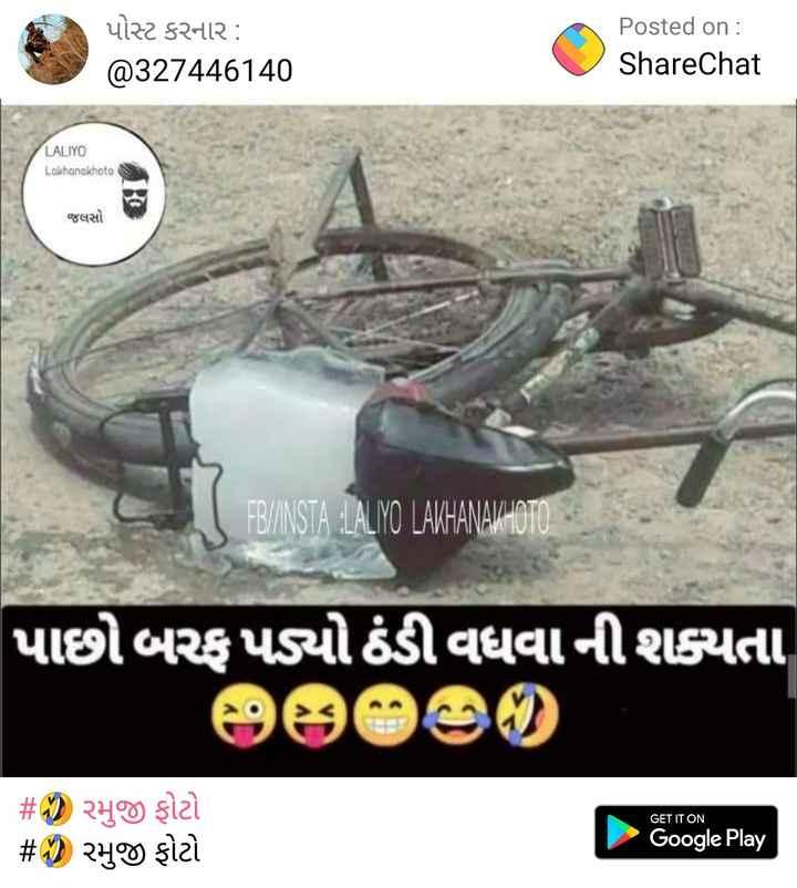 💍 હેપી પ્રપોઝ ડે 😍 - પોસ્ટ કરનાર : @ 327446140 Posted on : ShareChat LALIYO Lakhanakhato જલસો FB / INSTA : LAL YO LAKHANAMHOTO પાછોબરફ પડ્યો ઠંડી વધવાની શક્યતા GET IT ON # G ' ) રમુજી ફોટો # ( 1 ) રમુજી ફોટો Google Play - ShareChat