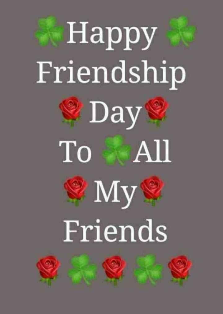 🤝 હેપી ફ્રેન્ડશીપ દિવસ - Happy Friendship Day To All My Friends - ShareChat
