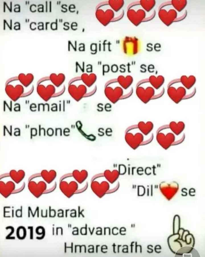 🤲 હેપી બકરી ઈદ - Na call se , Na card se Na gift se Na post se , Na email se Na phone se Direct Dilse Eid Mubarak 2019 in advance Hmare trafh se - ShareChat