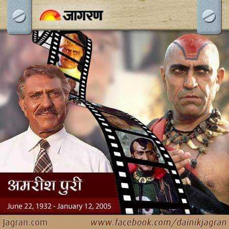 🎂 હેપી બર્થ ડે: અમરીશ પુરી - | जागरण । ( N 1 । । अमरीश पुरी June 22 , 1932 - January 12 , 2005 Jagran . com www . facebook . com / dainikjagran - ShareChat