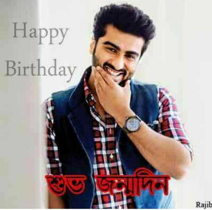 🎂 હેપી બર્થ ડે: અર્જુન કપૂર - Happy Birthday Guna Rajib - ShareChat
