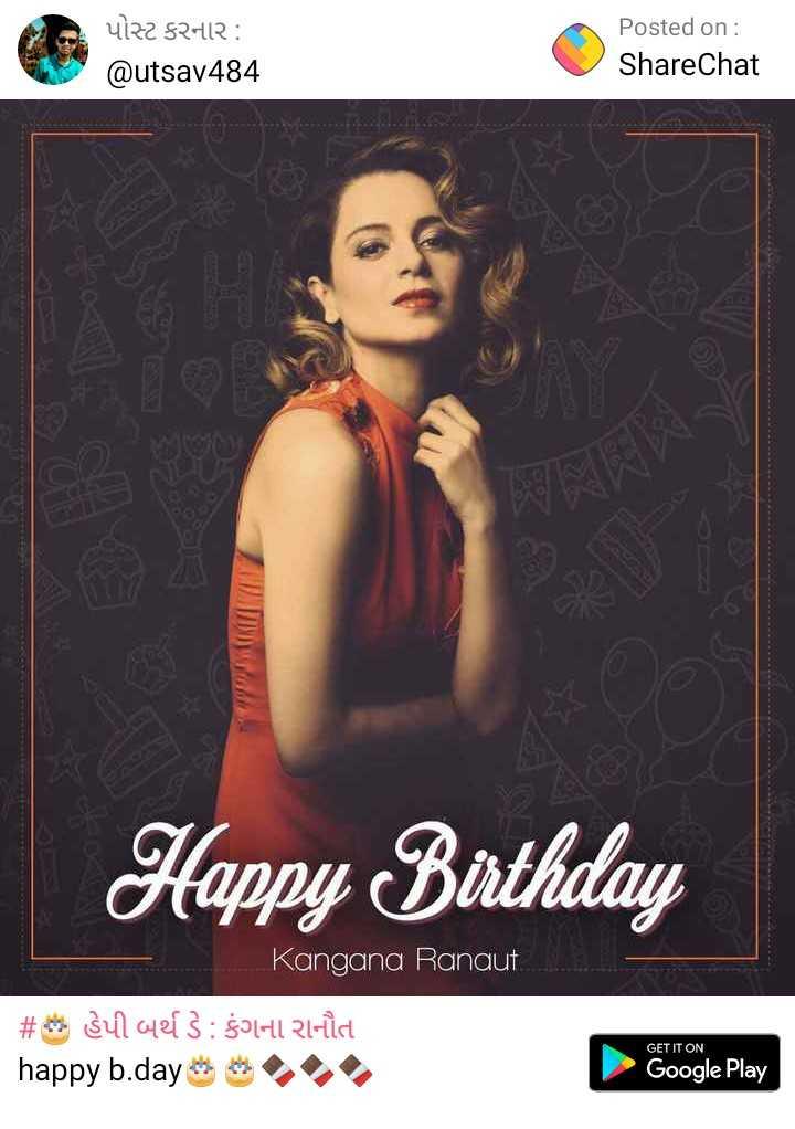 🎂 હેપી બર્થ ડે : કંગના રાનૌત - પોસ્ટ કરનાર : @ utsav484 Posted on : ShareChat Happy Birthday Kangana Ranaut # Šulcyei ši šolal Ruild happy b . day GET IT ON Google Play - ShareChat