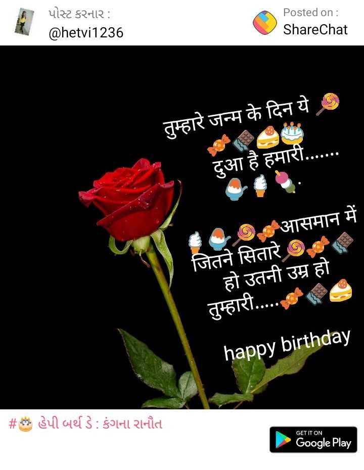 🎂 હેપી બર્થ ડે : કંગના રાનૌત - પોસ્ટ કરનાર : @ hetvi1236 Posted on : ShareChat तुम्हारे जन्म के दिन ये 5 दुआ है हमारी . . . . . » आसमान में जितने सितारे हो उतनी उम्र हो । तुम्हारी . . . . . . happy birthday | # * डैपी बर्थ 3 : ना२नौत GET IT ON Google Play - ShareChat