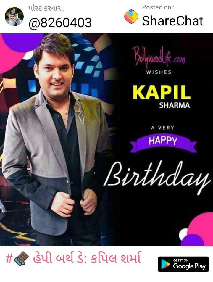 🍫 હેપી બર્થ ડે: કપિલ શર્મા - Posted on : પોસ્ટ કરનાર : @ 8260403 ShareChat Bollywoodif . com WISHES KAPIL SHARMA A VERY HAPPY Birthday # sul aleſ : sfuct QHÍ GET IT ON Google Play - ShareChat