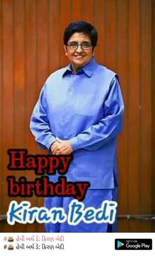 🎂 હેપી બર્થ ડે: કિરણ બેદી - Happy birthday Kiran Bedi # # Sul e S : [ szula Sul clef S : ( gale GET IT ON Google Play - ShareChat
