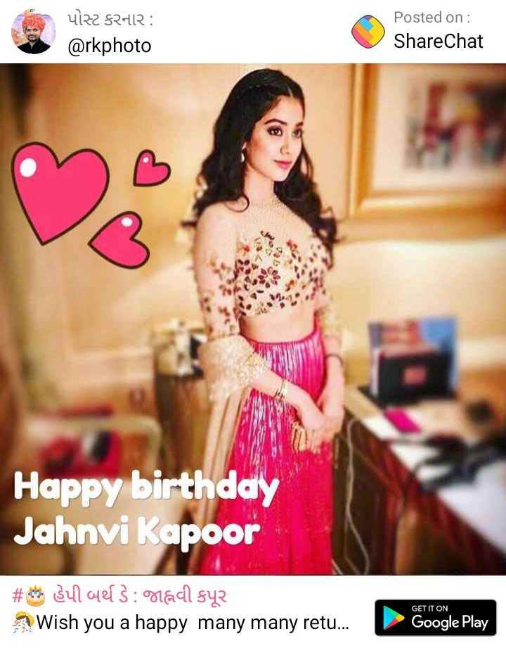 🎂 હેપી બર્થ ડે : જાહ્નવી કપૂર - પોસ્ટ કરનાર : @ rkphoto Posted on : ShareChat Happy birthday Jahnvi Kapoor # * * sul clefs : mad sya Wish you a happy many many retu . . . GET IT ON Google Play - ShareChat