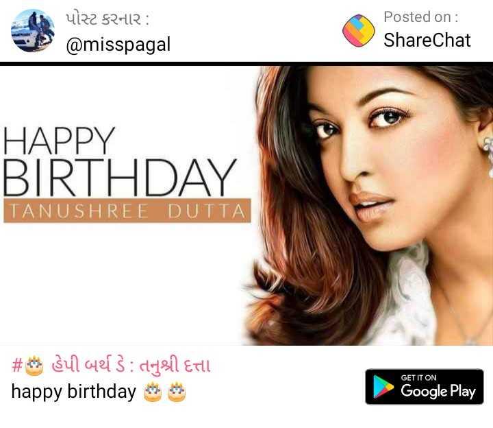 🎂 હેપી બર્થ ડે : તનુશ્રી દત્તા - 41ZZ SP412 : Posted on : ShareChat @ misspagal HAPPY BIRTHDAY TANUSHREE DUTTA # * Šulce : dasil Enl happy birthday GET IT ON Google Play - ShareChat