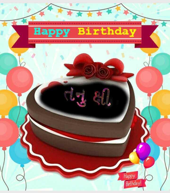 🎂 હેપી બર્થ ડે : તનુશ્રી દત્તા - Happy Birthday ' નું લી . Happy Birthday ! - ShareChat