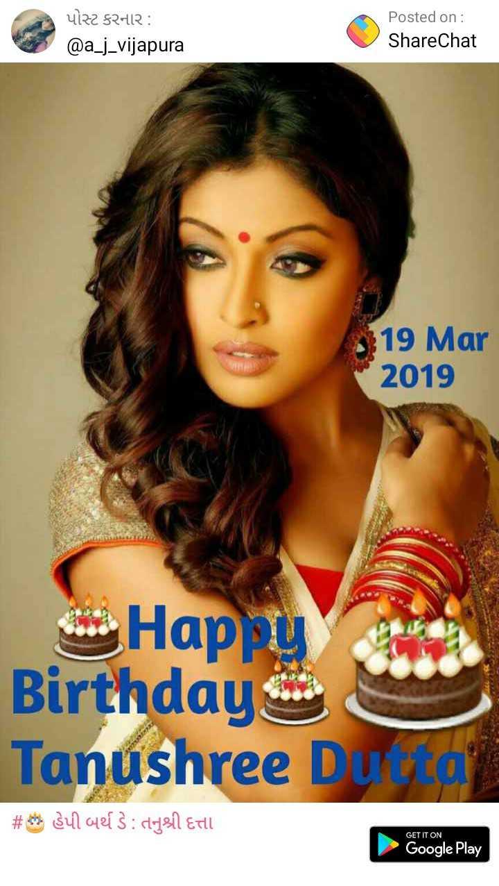 🎂 હેપી બર્થ ડે : તનુશ્રી દત્તા - પોસ્ટ કરનાર : @ a _ j _ vijapura Posted on : ShareChat 19 Mar 2019 S Happy Birthday Go Tanushree DUTE # sul cue S : dysil Edt GET IT ON Google Play - ShareChat