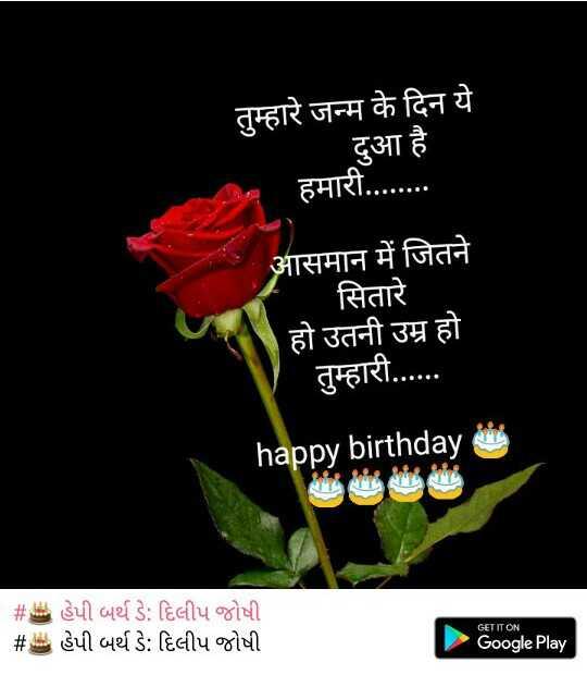 🎂 હેપી બર્થ ડે: દિલીપ જોષી - तुम्हारे जन्म के दिन ये दुआ है । हमारी . . . . . . . . आसमान में जितने सितारे हो उतनी उम्र हो तुम्हारी . . . . . . happy birthday | # डेपी 4र्थ डे : Eिd५४ोधी # डेपी अर्थ 3 : ed५ ४ोषी GET IT ON Google Play - ShareChat