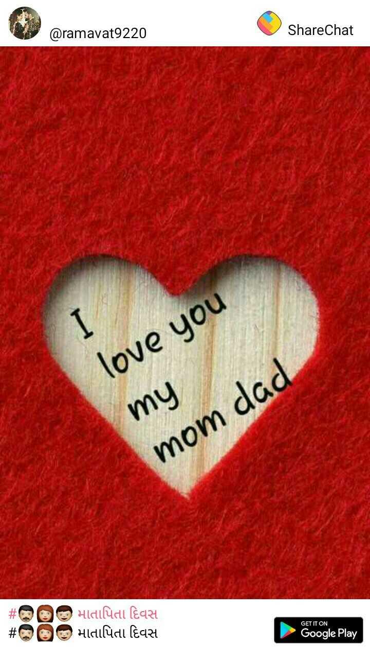 🎂 હેપી બર્થ ડે: ધનુષ - @ ramavat9220 ShareChat love you my mom dad # # Hallüdl lèq24 Halludi leaze GET IT ON Google Play Google Play - ShareChat