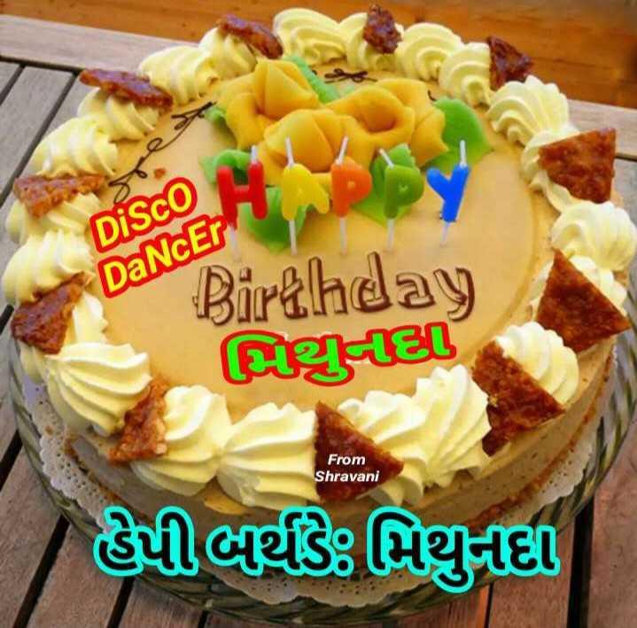 🎂 હેપી બર્થ ડે: મિથુન ચક્રવર્તી - DISCO DaNcEr Birthday CGHEL From Shravani હેપી બર્થડે મિથુનાદી - ShareChat
