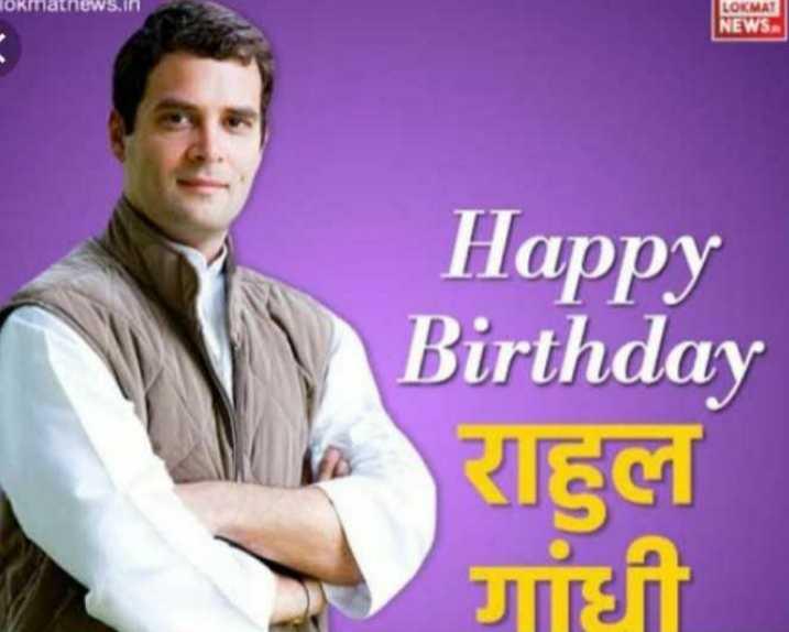 🎂 હેપી બર્થ ડે : રાહુલ ગાંધી - lokmatnews . in LOKMAT NEWS Happy Birthday इ | - ShareChat