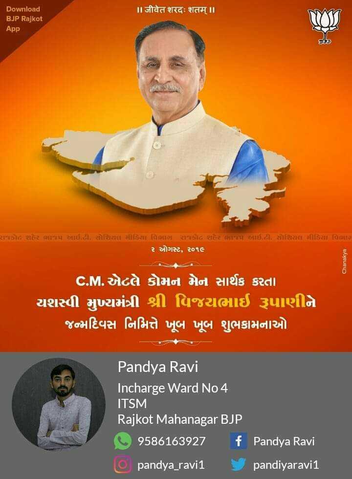 🎂 હેપી બર્થ ડે: વિજય રૂપાણી - | નર્વત શર૯ઃ શતમ્II Download BJP Rajkot App નાના છો શા શાજણ બાઈ , હી . સૌથરાદt TILEા વિનાનું રાજકોદ્ધ લોસ માજમ ખાઈ , સી , શૌઢિણ l [ કયા વિદ્યારી ૨ ઓગસ્ટ , ૨૦૧૯ Chanakya ' c . M . એટલે કોમન મેન સાર્થક કરતા ' યશસ્વી મુખ્યમંત્રી શ્રી વિજયભાઈ રૂપાણીને ' જન્મદિવસ નિમિત્તે ખૂબ ખૂબ શુભકામનાઓ Pandya Ravi Incharge Ward No 4 ITSM Rajkot Mahanagar BJP 9586163927 f Pandya Ravi ( O pandya _ ravi1 pandiyaravi1 - ShareChat