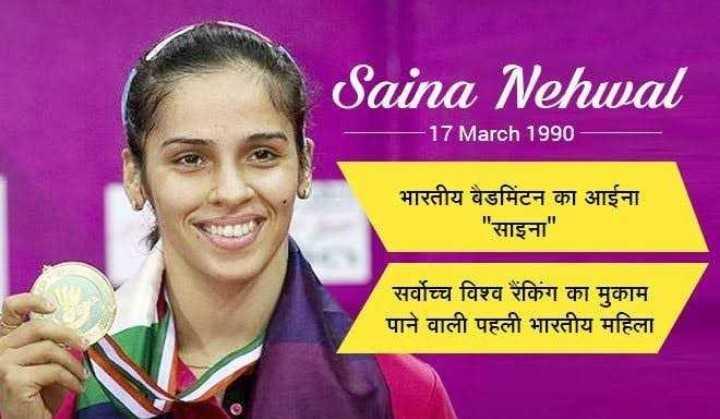🎂 હેપી બર્થ ડે: સાઈના નેહવાલ 🏸 - Saina Nehwal — 17 March 1990 भारतीय बल्लइनका आईना । भारतीय बैडमिंटन का आईना साइना सर्वोच्च विश्व रैंकिंग का मुकाम पाने वाली पहली भारतीय महिला - ShareChat