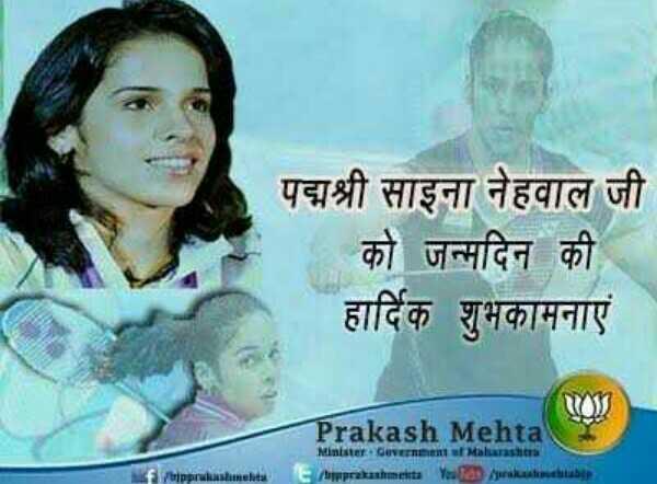🎂 હેપી બર્થ ડે: સાઈના નેહવાલ 🏸 - पद्मश्री साइना नेहवाल जी को जन्मदिन की हार्दिक शुभकामनाएं Prakash Mehta Minister - Government Malarashtra m a Yajurahuainstituan E - ShareChat