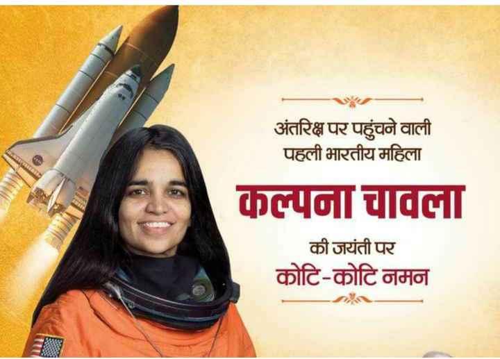 🎂 હેપી બર્થ ડે: સાઈના નેહવાલ 🏸 - अंतरिक्ष पर पहुंचने वाली पहली भारतीय महिला पापा की जयंती पर कोटि - कोटि नमन - ShareChat