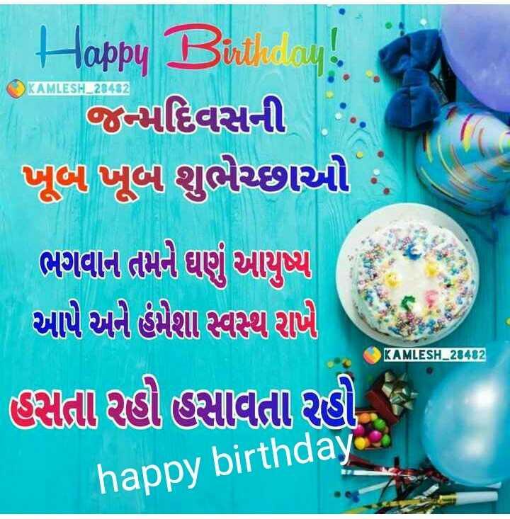 🍫 હેપી બર્થ ડે: સોનમ કપૂર - KAMLESH _ 29482 Happy Birthday જન્મદિવસની . | ખૂબ ખૂબ શુભેચ્છાઓ ભગવાન તમને ઘણું આયુષ્ય આપે અને હંમેશા સ્વસ્થ રાખે હસતા રહી હસાવતા રહી , KAMLESH _ 28482 happy birthday - ShareChat