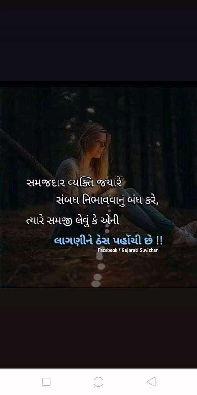🎂 હેપી બર્થ ડે: સોનુ નિગમ - સમજદાર વ્યક્તિ જયારે સંબધ નિભાવવાનું બંધ કરે , ત્યારે સમજી લેવું કે એની લાગણીને ઠેસ પહોંચી છે ! ! Facebook / Gujarati Suvichar - ShareChat
