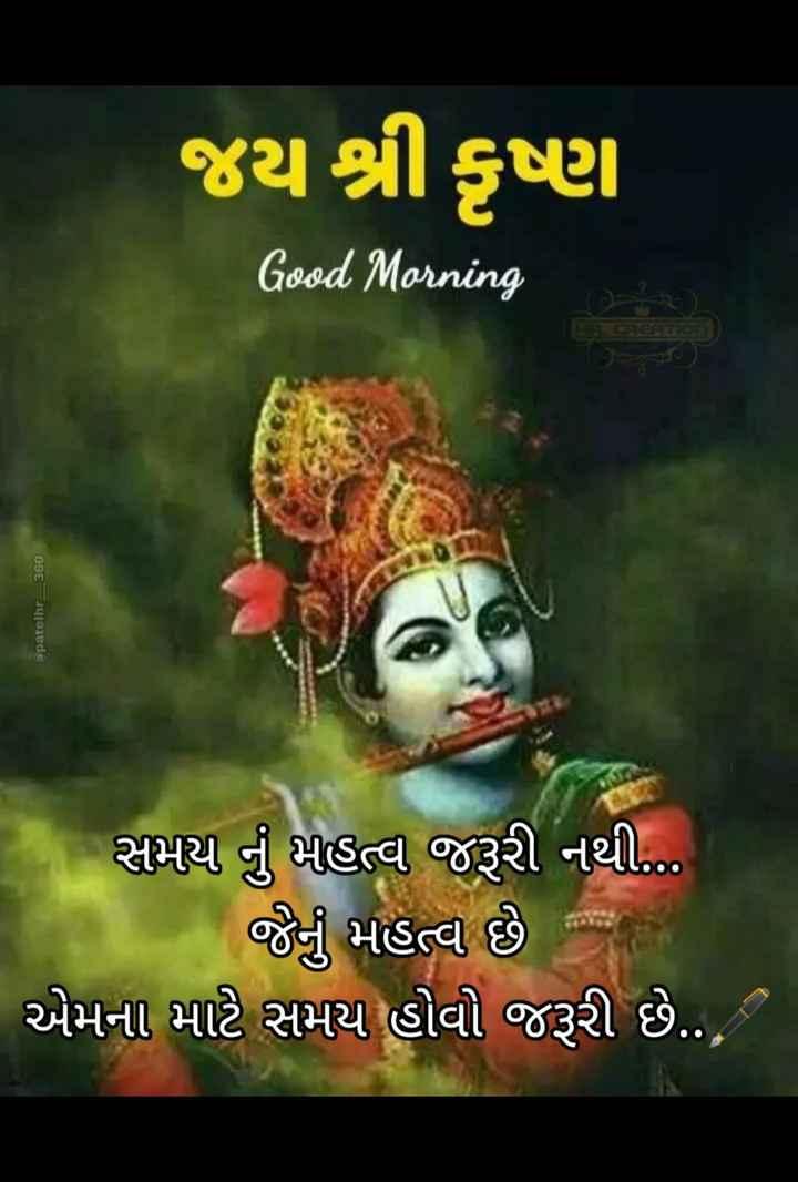 💐 હેપી રવિવાર - જય શ્રી કૃષ્ણ Good Morning @ patelhr _ 360 સમય નું મહત્વ જરૂરી નથી . . . જેનું મહત્વ છે એમના માટે સમય હોવો જરૂરી છે . . . ? - ShareChat