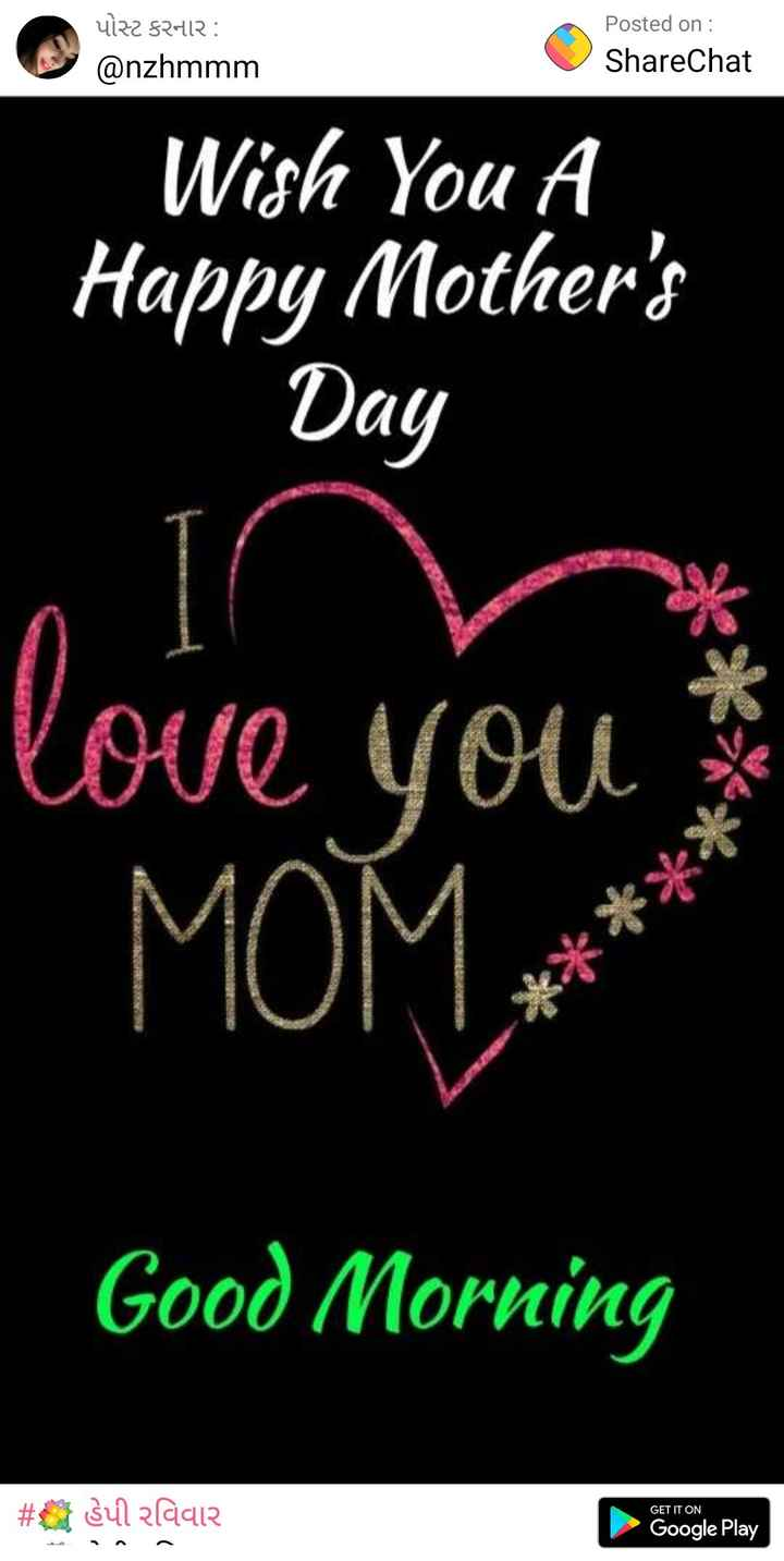 💐 હેપી રવિવાર - પોસ્ટ કરનાર : @ nzhmmm Posted on : ShareChat Wish You A | Happy Mother ' s . . Day love you MOM AMA Good Morning # a Šul alaala GET IT ON Google Play - ShareChat