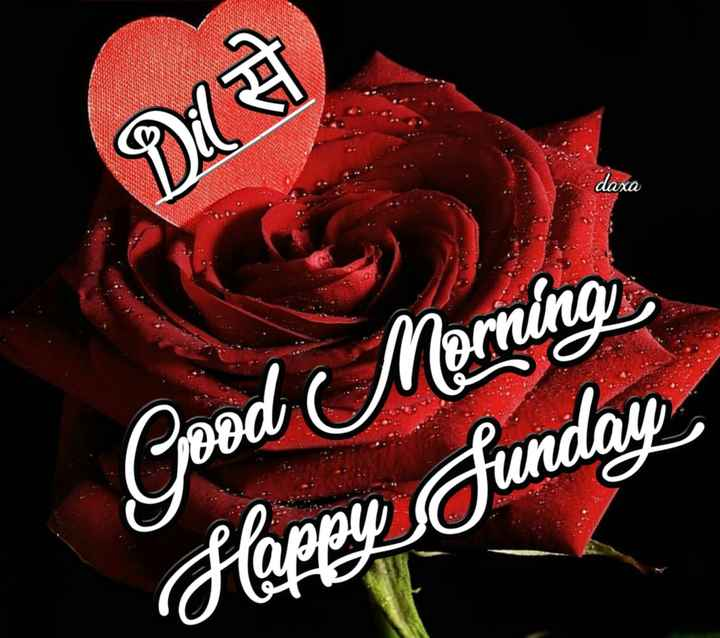 💐 હેપી રવિવાર - Du daxa Good Morning Happy funday - ShareChat