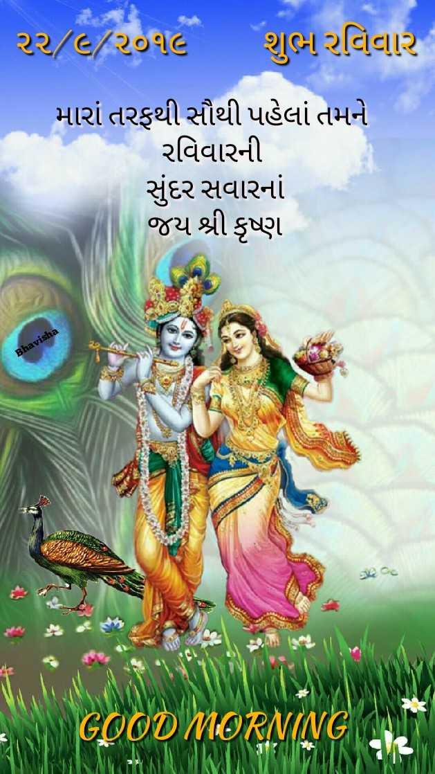💐 હેપી રવિવાર - ૨૨ ૯ / ૦૧૮ શુબ રવિવાર મારા તરફથી સૌથી પહેલાં તમને રવિવારની સુંદર સવારનાં જય શ્રી કૃષ્ણ Bhavisha ANN GOOD MORNING INSTો , NI | | | \ | | | ?િ - ShareChat