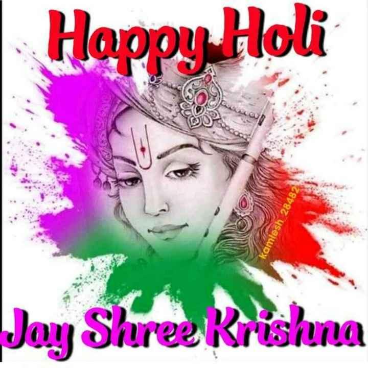 🔥 હોળી - Happy Holi kamlesh 28482 Jay Shree Krishna - ShareChat