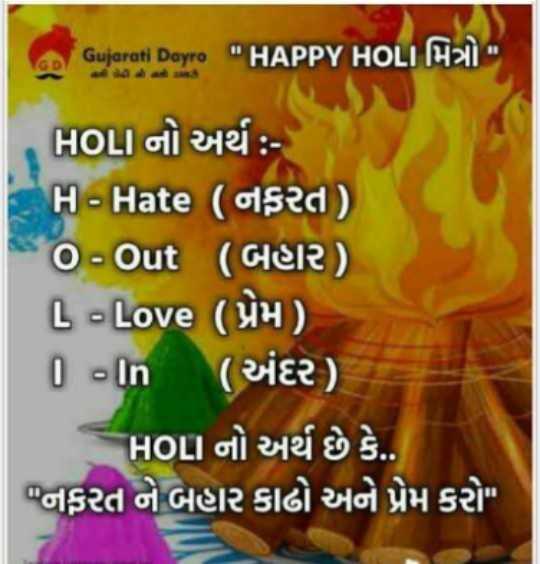 🔥 હોળી - Gujarati Dayro HAPPY HOLL HOL નો અર્થ : HI - Hate ( નફરત ) O - Out ( બાર ) L Love ( પ્રેમ ) In ( અંદર ) How નો અર્થ છે કે . નફરત ને બહાર કાઢો અને પ્રેમ કરો - ShareChat