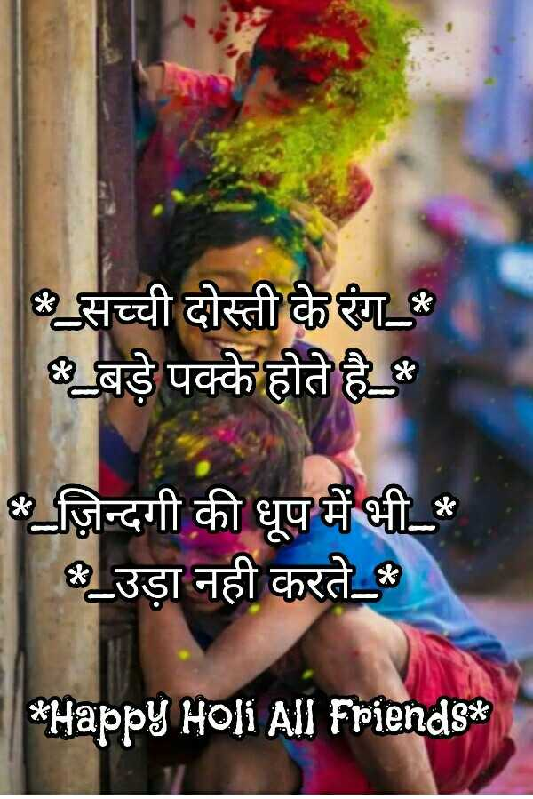 હોળી - _ सच्ची दोस्ती के रंग _ 8 _ बड़े पक्के होते है _ * * _ ज़िन्दगी की धूप में भी _ * _ उड़ा नही करते _ * * Happy Holi All Friends * - ShareChat