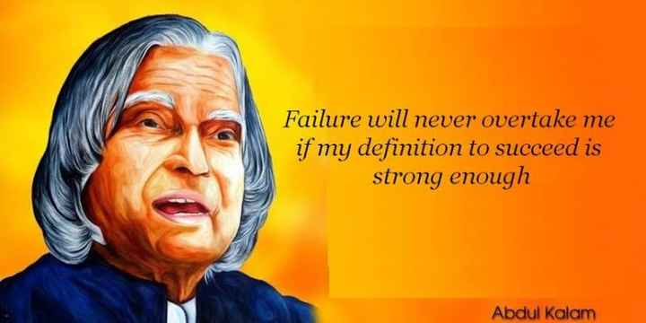 ଅବଦୁଲ କଲାମ ଆଜାଦଙ୍କ ପୁଣ୍ୟତିଥି - Failure will never overtake me if my definition to succeed is strong enough Abdul Kalam - ShareChat