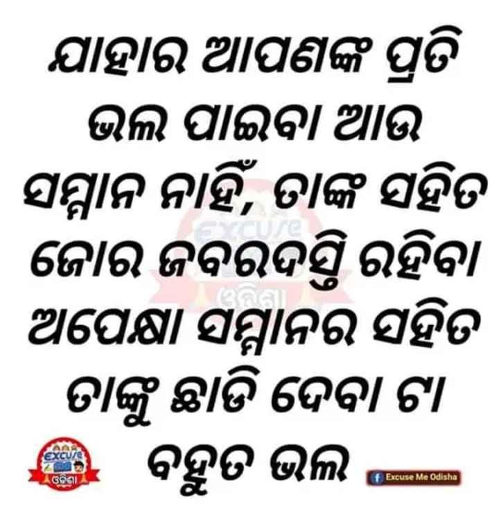 🗓ଆଜିର ଅନୁଚିନ୍ତା - ଯାହାର ଆପଣଙ୍କ ପ୍ରତି । ଭଲ ପାଇବା ଆଉ । ସମ୍ମାନ ନାହିଁ , ତାଙ୍କ ସହିତ ଜୋର ଜବରଦସ୍ତି ରହିବା । ଅପେକ୍ଷା ସମ୍ମାନର ସହିତ । ତାଙ୍କୁ ଛାଡି ଦେବା ଟା ଓ ବହୁତ ଭଲ f Excuse Me Odisha - ShareChat