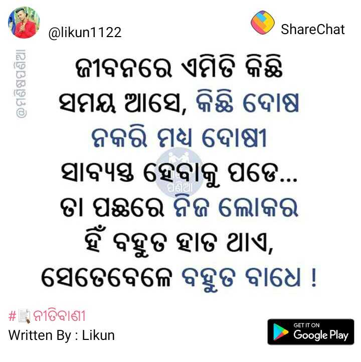🗓ଆଜିର ଅନୁଚିନ୍ତା - @ likun1122 ShareChat 129BB9BO ଜୀବନରେ ଏମିତି କିଛି ସମୟ ଆସେ , କିଛି ଦୋଷ ନକରି ମଧ୍ୟ ଦୋଷୀ ସାବ୍ୟସ୍ତ ହେବାକୁ ପଡ଼େ . . . । ତା ପଛରେ ନିଜ ଲୋକର ହିଁ ବହୁତ ହାତ ଥାଏ , ସେତେବେଳେ ବହୁତ ବାଧେ ! # ନୀତିବାଣୀ Written By : Likun GET IT ON Google Play - ShareChat