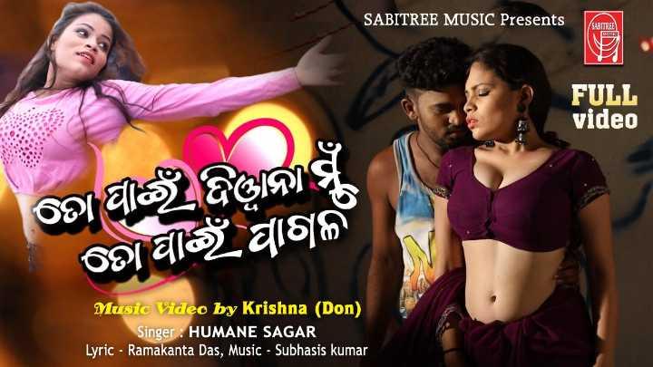 💿ଆଧୁନିକ ଆଲବମ ହିଟସ 🎶 - SABITREE MUSIC Presents SABITREE FULL video ତୋ ବିନା ମୁଁ ତେ ପ୍ରାର୍ଥୀ Music Video by Krishna ( Don ) Singer : HUMANE SAGAR Lyric - Ramakanta Das , Music - Subhasis kumar - ShareChat
