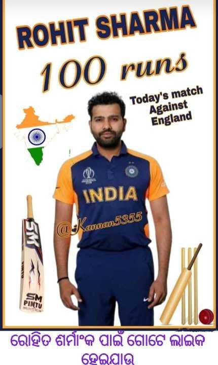🇮🇳ଇଣ୍ଡିଆ vs ଇଂଲଣ୍ଡ🏴 - ROHIT SHARMA 100 run3 Today ' s match Against England INDIA WS SM PINTU ରୋହିତ ଶର୍ମାଙ୍କ ପାଇଁ ଗୋଟେ ଲାଇକ ହେଇଯାଉ - ShareChat