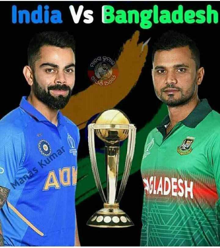 🇮🇳ଇଣ୍ଡିଆ vs ବାଂଲାଦେଶ🇧🇩 - India Vs Bangladesh ଓ କୁମର ( 11870 S180 OBSID AGI A Manas Kumar WLADESH - ShareChat