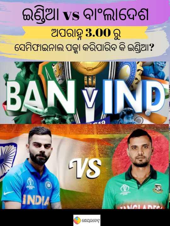 🇮🇳ଇଣ୍ଡିଆ vs ବାଂଲାଦେଶ🇧🇩 - । ଇଣ୍ଡିଆ vs ବାଂଲାଦେଶ ଅପରାହ୍ନ 3 . 0 ( ) ରୁ ସେମିଫାଇନାଲ ପକ୍କା କରିପାରିବ କି ଇଣ୍ଡିଆ ? BAN MIND 1s INDIA ANIMLANEO ଶେୟରଚେଟ - ShareChat
